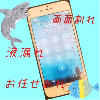 iPhone修理はスマップル大分店へ!!