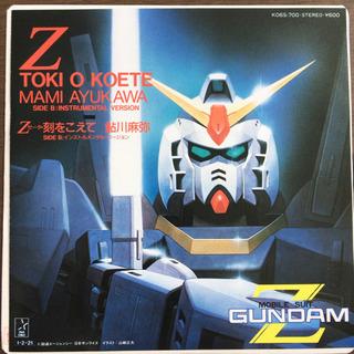 機動戦士Zガンダム Z・刻をこえて EP レコード