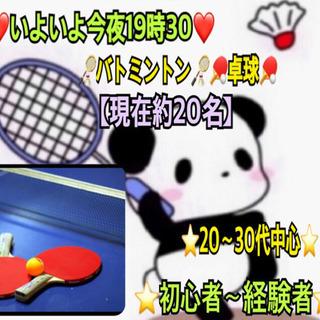 ❤️本日開催❤️🏸バトミントン・卓球🏓in前橋