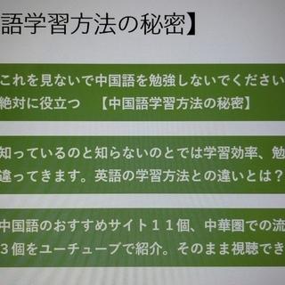 【中国語学習方法の秘密】これを見ないで中国語を勉強しないでくださ...