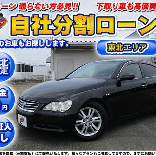 【自社ローン】★頭金無し★保証人無し★東北エリア★マークX 25...