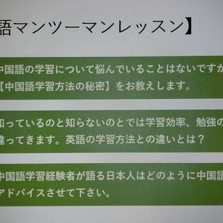 【中国語マンツーマンレッスン】日本人はどのように中国語を学ぶべきか