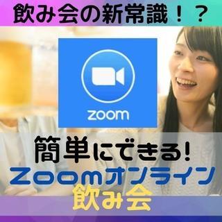 【明日26日20時〜】全国オンライン飲み会【徳島・香川メンバー募集】