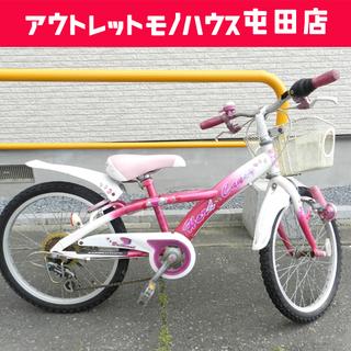 20インチ 自転車 ホワイト×ピンク 女の子用 サビ多め ☆ P...