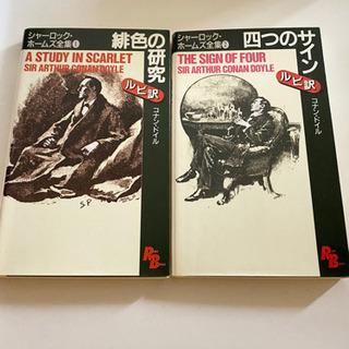 【まぁ美品】英語学習者のためのホームズ2冊セット