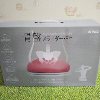 骨盤スライダー·Fit 新品未使用 ALINCO