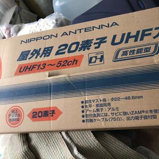 屋外用 20素子 UHF テレビアンテナ 未使用