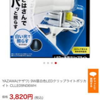 新品 YAZAWA  LED一体型クリップライト