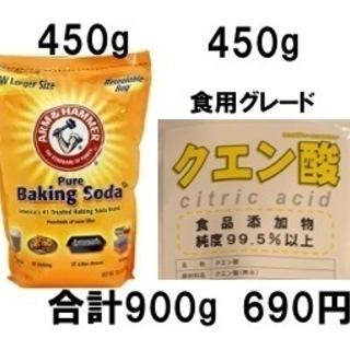 コストコ重曹&無水クエン酸(食用グレード)合計900g