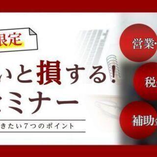 10/3(土)18:00 知らないと損する起業セミナー【副業・起...