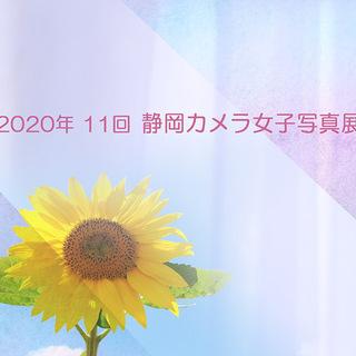 2020年 静岡カメラ女子写真展