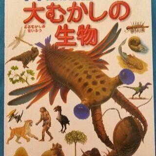 恐竜好き必見!図鑑『大むかしの生物』ポスター付き
