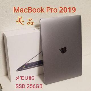 上位機種:MacBook Pro 2019 13インチ 8GB/...