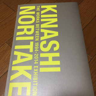 Kinashi Noritake 「木梨憲武展×20years ...