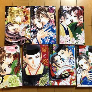 蘭と葵 1〜7 全巻