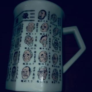 ☕️衆議院 歴代首相漫像 カップ レトロ レア物 - 生活雑貨