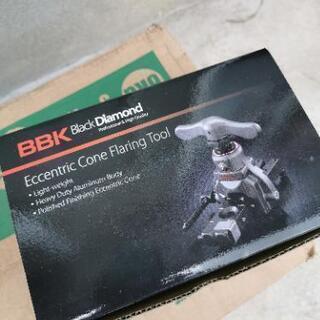 【レンタル】BBK フレアリングツール エアコン配管用