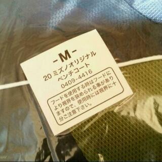 2020箱根駅伝のベンチコート