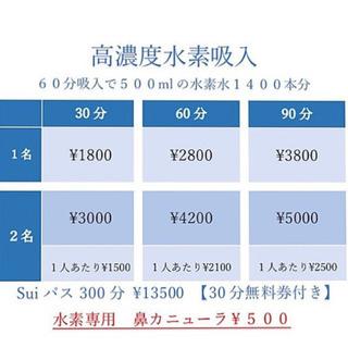 千葉県成田市【高濃度水素吸引】が出来ます✨