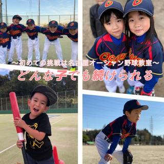 初めての野球教室〜名城教室〜【1ヶ月無料体験:10名限定】