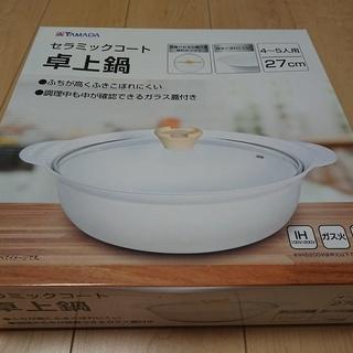 【新品】セラミック鍋 27cm