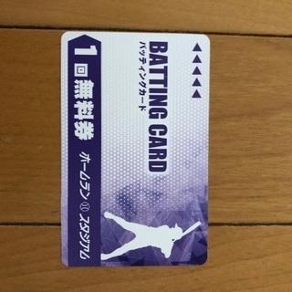 ホームランスタジアム玉津