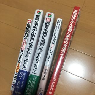 本いろいろ5冊