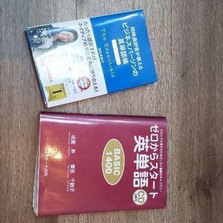【美品】ビジネス英単語本 2冊セット
