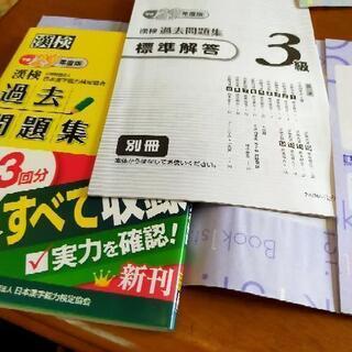 漢字検定公式 3級過去問題集