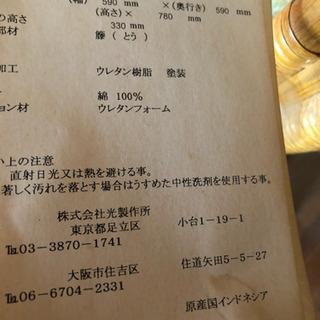 籐の回転する椅子無料でもらって下さい - 京都市