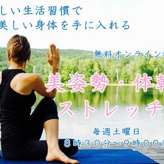 ★無料オンラインストレッチ教室★ 美姿勢・体幹ストレッチ
