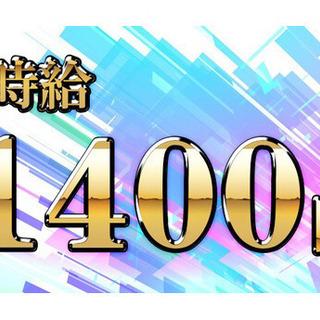 🤹♀️時給1400円‼️🤹♀️テレアポバイト‼️