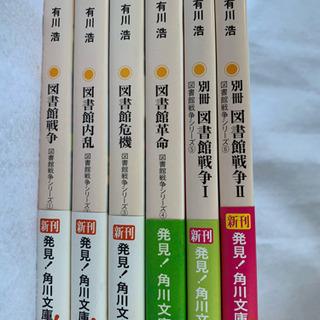 【6巻セット】図書館戦争1〜6 文庫本