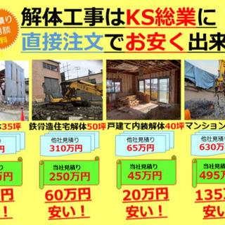 解体工事のKS総業株式会社 1都3県に即対応