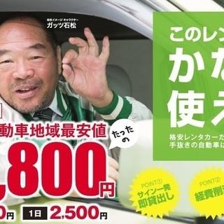 ガッツレンタカー福岡博多店 土日アルバイトスタッフ