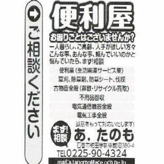引越支援【まず❗相談】 - 石巻市