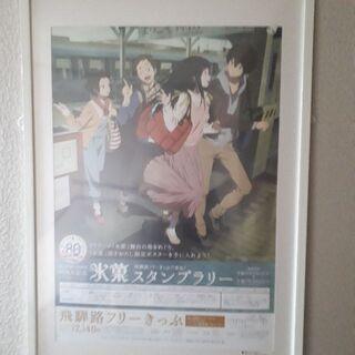 氷菓 飛騨高山 スタンプラリーポスター