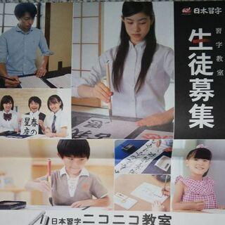 『お習字の無料体験教室』☆ペン字、毛筆、くらしの書など☆