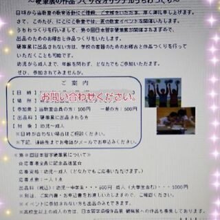 ②夏のお習字教室イベント2020 in熊本市中央区