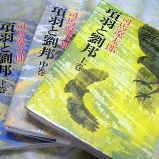 司馬遼太郎の本【値下げ!】