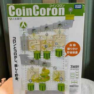 【無料!!】貯金箱 コインコロン