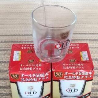 オールド50周年記念特製グラス
