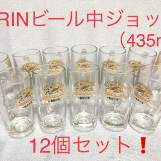 未使用品 KIRINビール中ジョッキ(435ml)12個