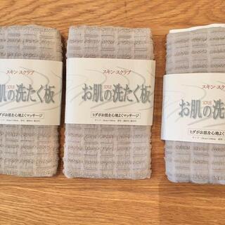 【新品】お肌の洗濯板 グレー3枚セット