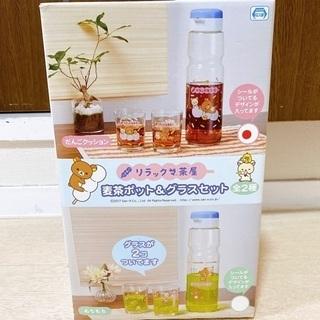 【新品】リラックマ 麦茶ポット&グラスセット