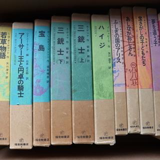 福音館古典童話シリーズ12冊セット