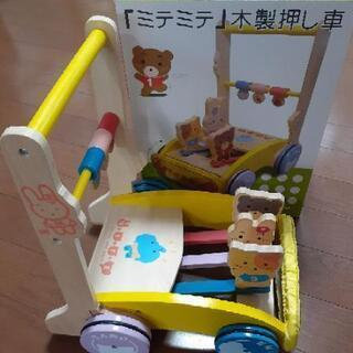 ♪美品♪ 木製押し車 ミテミテ 西松屋  カタカタ ベビーおもちゃ