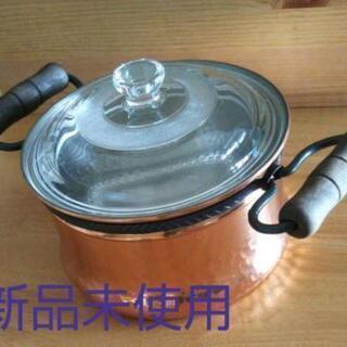 銅製 鍋(ガラス蓋)新品未使用