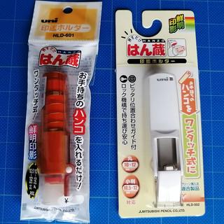 【未開封・長期保管】三菱鉛筆 印鑑ホルダー はん蔵 2本