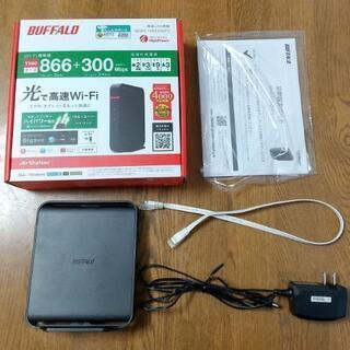 Buffalo WHR-1166DHP3 Wi-Fiルーター